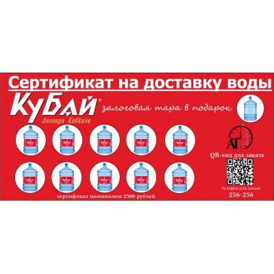 """Сертификат на 10 бутылей """"КУБАЙ"""""""