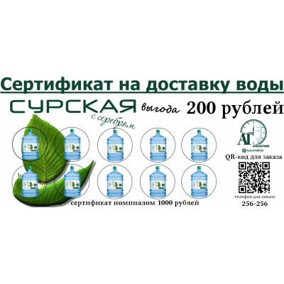 """Сертификат на 10 бутылей """"СУРСКОЙ"""""""